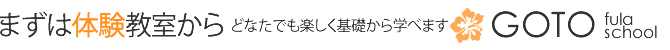 神戸元町・明石のフラダンス教室